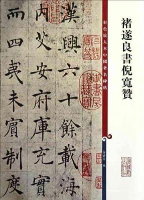 彩色放大本中国著名碑帖:褚遂良书倪宽赞.pdf