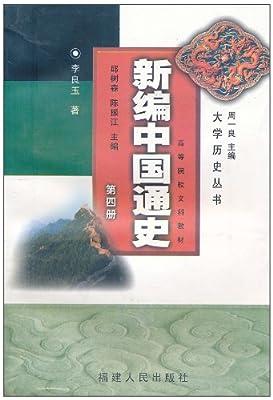 新编中国通史.pdf