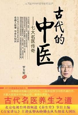 古代的中医:七大名医传奇.pdf