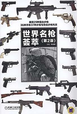 世界名枪荟萃.pdf