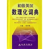 初级英汉数理化词典