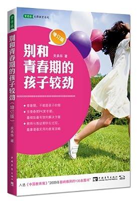 别和青春期的孩子较劲:青春期最细致最有效的解决方案.pdf