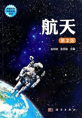 航天-第2版.pdf