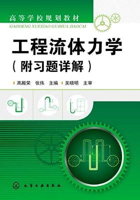 高等学校规划教材:工程流体力学.pdf