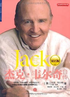杰克•韦尔奇自传.pdf
