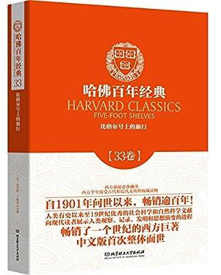 哈佛百年经典·第33卷:比格尔号上的旅行.pdf