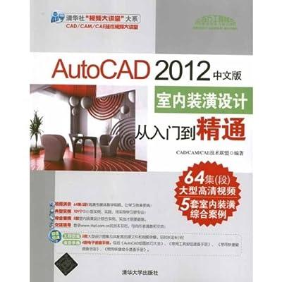 AutoCAD2012中文版室内装潢设计从入门到精通.pdf