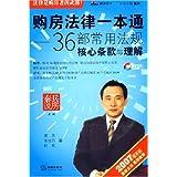购房法律一本通――36部常用核心条款与理解(2007最新版)