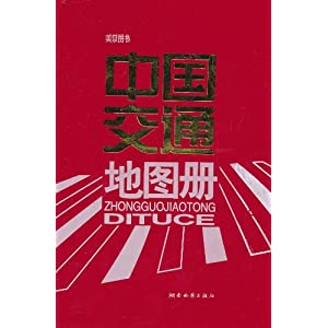 图书描述 《美景图书中国交通地图册》介绍了中国交通线路