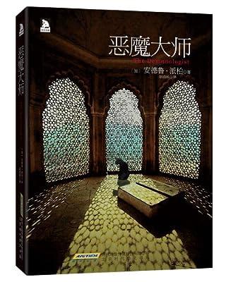 恶魔大师.pdf