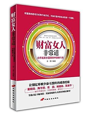 财富女人非常道:白手起家女富豪的中国奋斗史.pdf