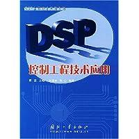 DSP控制工程技术应用