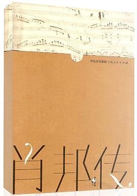 肖邦传.pdf