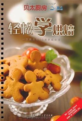 贝太厨房:轻松学烘焙.pdf