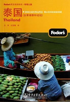 Fodor's黄金旅游指南:泰国.pdf