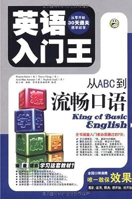 英语入门王:从ABC到流畅口语.pdf