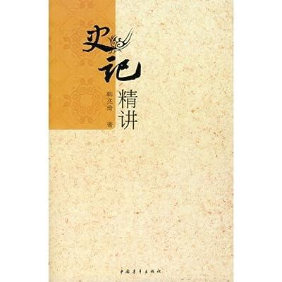 史记精讲.pdf