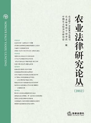 农业法律研究论丛.pdf