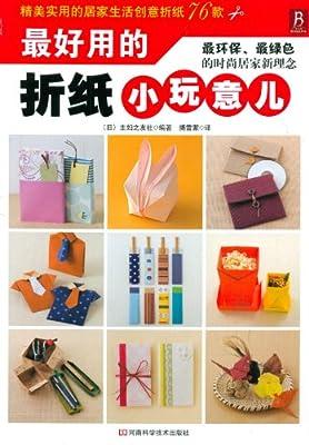 最好用的折纸小玩意儿.pdf