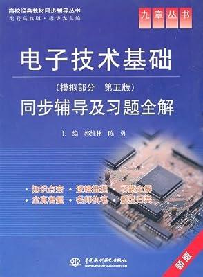 电子技术基础同步辅导及习题全解.pdf