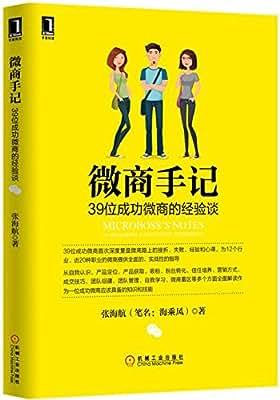 微商手记:39位成功微商的经验谈.pdf