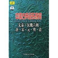 中国古典音乐欣赏 先秦·汉魏六朝 唐·宋·元·明·清