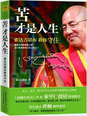 苦才是人生:索达吉堪布教你守住.pdf