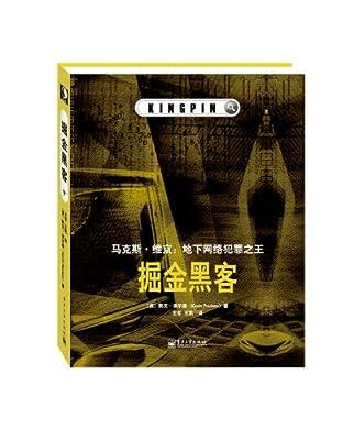 掘金黑客:马克斯•维京:地下网络犯罪之王.pdf
