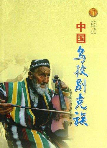 中国乌孜别克族图