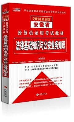 宏章出版•安徽省公务员录用考试教材:法律基础知识与公安业务知识.pdf