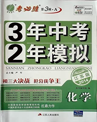 春雨教育·考必胜第3辑·A·3年中考2年模拟·化学.pdf
