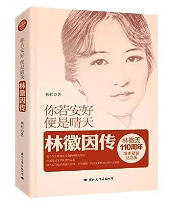 你若安好,便是晴天:林徽因传.pdf