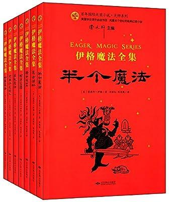 百年国际大奖小说·大师系列:伊格魔法全集.pdf
