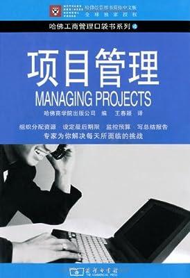 项目管理.pdf