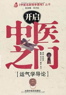 开启中医之门:运气学导论.pdf