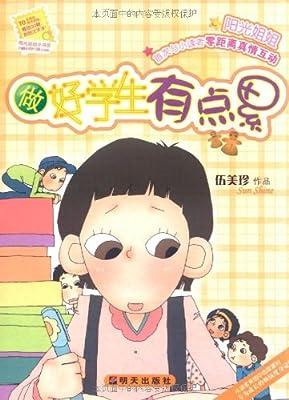 阳光姐姐小书房:做好学生有点累.pdf