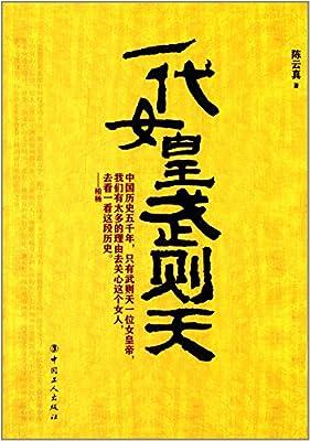 一代女皇武则天.pdf