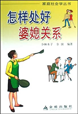 怎样处好婆媳关系.pdf