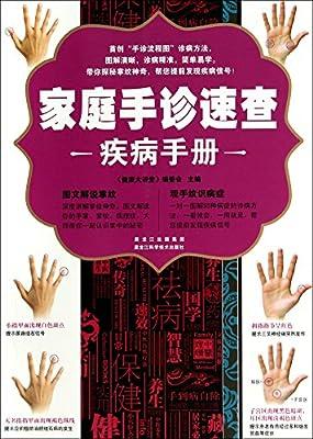 家庭手诊速查疾病手册.pdf