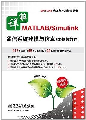 详解MATLAB/Simulink通信系统建模与仿真.pdf