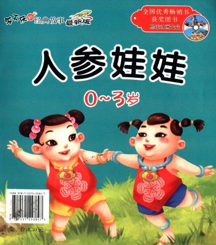 十二生肖的故事人参娃娃(附光盘0-3岁最新版)