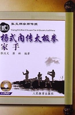 杨式内传太极拳家手:张文炳宗师传授2.pdf