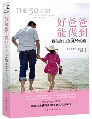好爸爸能做到:我与女儿的50个约定.pdf