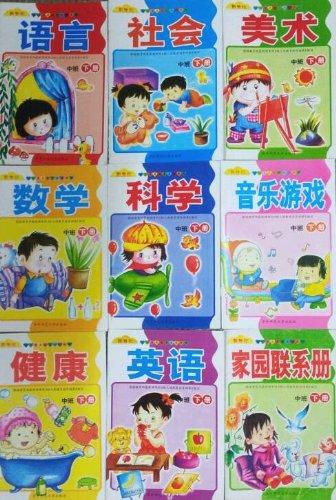 新世纪幼儿素质教育活动用书-中班·下学期/全9册/幼儿园教材下册