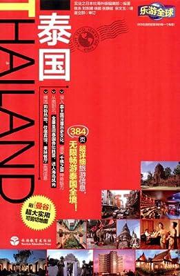乐游全球:泰国.pdf
