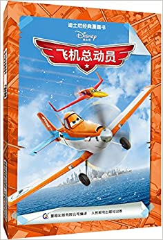 书:飞机总动员》