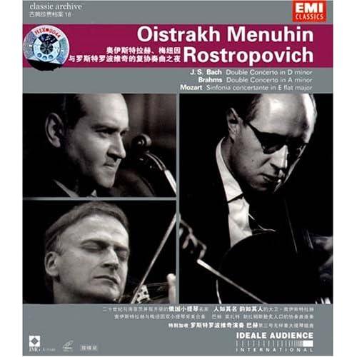 奥伊斯特拉赫,梅纽因与罗斯特罗波维奇的复协奏曲之夜