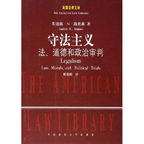 守法主义--法道德和政治审判/美国法律文库