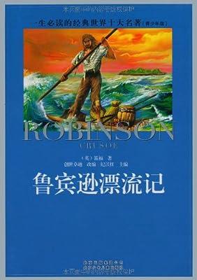 一生必读的世界十大名著•鲁宾逊漂流记.pdf