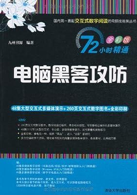 电脑黑客攻防.pdf
